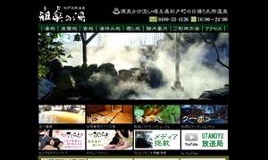 杉戸天然温泉 雅楽の湯(うたのゆ)