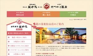野天風呂 蔵の湯 東松山店