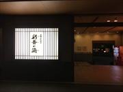 天然戸田温泉 彩香の湯(さいかのゆ)