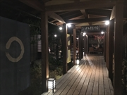 おがわ温泉 花和楽の湯(かわらのゆ)
