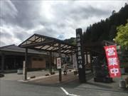 道の駅 両神温泉 薬師の湯